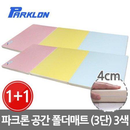 1+1 아문젠 3단 3색 폴더매트 180x80x4cm 놀이방매트_25B7E9