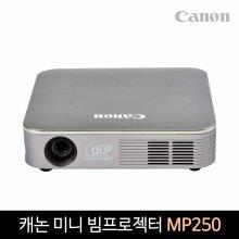 캐논 미니 빔프로젝터 캐미빔 실버 / MP250