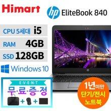 [리퍼][HP][5세대 i5-5200U/ 4G/ SSD 128G/ 14HD+/ 윈도우10]