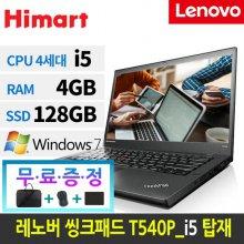 [리퍼]레노버 4세대 노트북 T540P [i5-4200M/4G/SSD 128G/15.6HD/윈7]