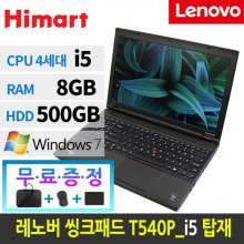 [리퍼]레노버 4세대 노트북 T540P [i5-4200M/8G/HDD 500G/15.6HD/윈7]