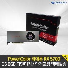 PowerColor 라데온 RX 5700 D6 8GB