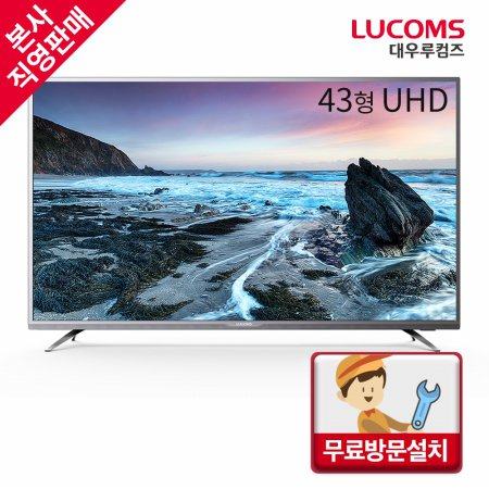 109cm 다이렉트 UHD TV / T43G5S1CU [스탠드형 기사 설치]