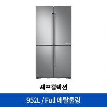 (36개월 무이자) 셰프컬렉션 양문형냉장고 RF10R9910S5 [952L]