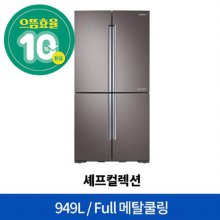 RF10R9945M5 (36개월 무이자) 셰프컬렉션 양문형냉장고 [949L]