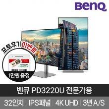 [포토후기작성시 1만원상품권] PD3220U 무결점 32 아이케어 4K UHD 디자이너용 모니터