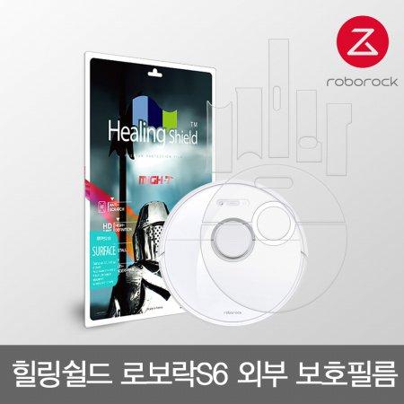 로봇청소기 S6 전용 보호필름 / 힐링쉴드