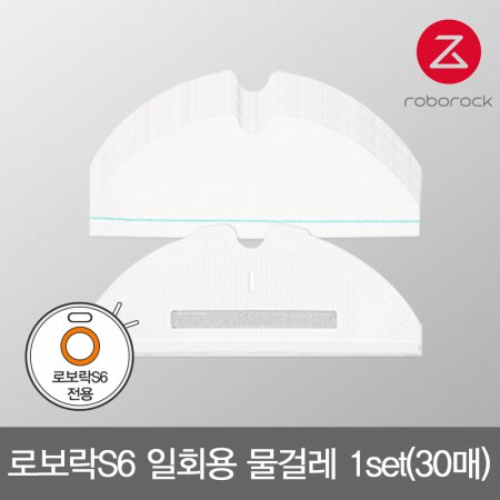 로봇청소기 S6 전용 일회용 물걸레 (30매)