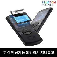 인공지능 통번역기 지니톡고 / 해외여행 Go, 비즈니스 Go, 외국어공부 Go!