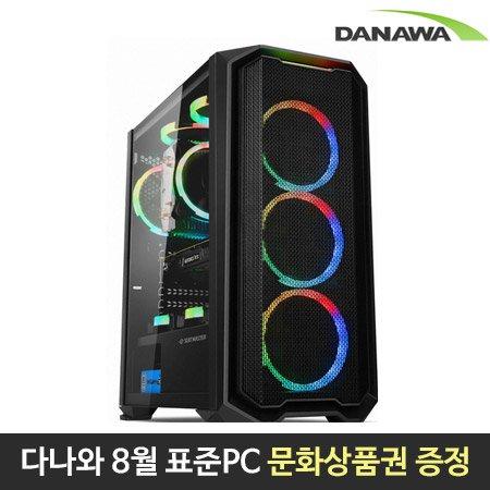 다나와 표준PC 게임용 190813 [인텔 i5/RTX 2060 SUPER]
