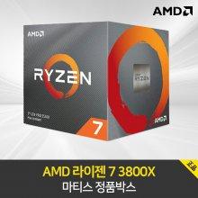 [청구할인가능][공식대리점] AMD 라이젠 7 3800X 마티스 정품