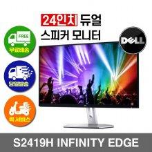 InfinityEdge (24) FHD IPS S2419H / 사무용모니터 / 스피커내장