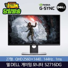 S2716DG 게이밍모니터 144Hz WQHD+공식판매점+총판발송
