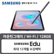 [아카데미혜택] 갤럭시탭 S6 10.5 WIFI 128GB 마운틴 그레이 SM-T860NZAAKOO
