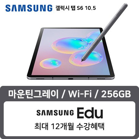 [정식출시] 갤럭시탭 S6 10.5 WIFI 256GB 마운틴 그레이 SM-T860NZANKOO