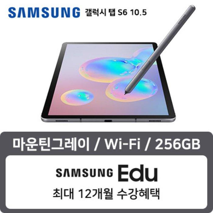 삼성전자 [사전예약] 갤럭시탭 S6 10.5 WIFI 256GB 마운틴 그레이 SM-T860NZANKOO [하이마트]