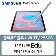 [2차예판] 9월1주차 순차발송) 갤럭시탭 S6 10.5 WIFI 256GB 클라우드 블루 SM-T860NZNAKOO