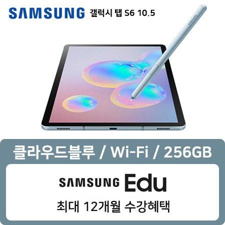 [정식출시] 갤럭시탭 S6 10.5 WIFI 256GB 클라우드 블루 SM-T860NZNAKOO
