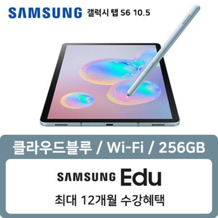 삼성전자 [2차예판] 9월1주차 순차발송) 갤럭시탭 S6 10.5 WIFI 256GB 클라우드 블루 SM-T860NZNAKOO [하이마트]