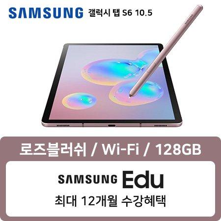 [정식출시] 갤럭시탭 S6 10.5 WIFI 128GB 로즈블러시 SM-T860NZNAKOO