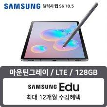 [아카데미 구매혜택] 갤럭시탭 S6 LTE 128GB 마운틴 그레이 SM-T865NZADKOO