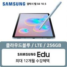 [아카데미 구매혜택] 갤럭시탭 S6 LTE 256GB 클라우드 블루 SM-T865NZBNKOO