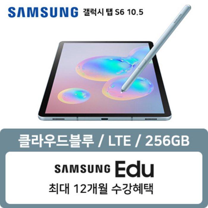 삼성전자 [2차예판] 9월1주차 순차출고) 갤럭시탭S6 LTE 256GB 클라우드 블루 SM-T865NZBNKOO  [하이마트]