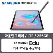 [빠른배송] 갤럭시탭 S6 LTE 256GB 마운틴 그레이 SM-T865NZANKOO