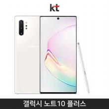 [KT] 갤럭시노트10 플러스 256기가 [아우라 화이트][SM-N976K]