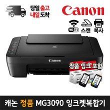 [L.POINT 1000점 증정] 정품 잉크젯복합기 MG3090 잉크포함 인쇄,복사,스캔,WIFI