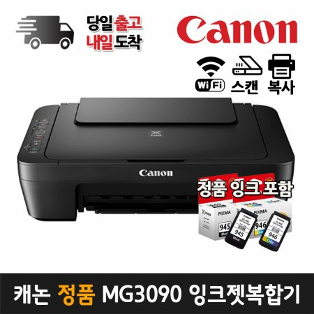 정품 잉크젯복합기 MG3090 잉크포함 인쇄,복사,스캔,WIFI