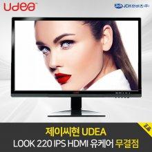 LOOK 220 IPS HDMI 유케어 무결점(22