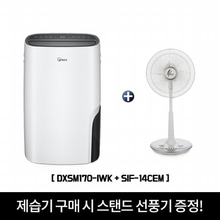 DXSM170-IWK + SIF-14CEM [제습기+선풍기 패키지]