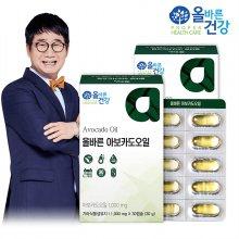 올바른건강 아보카도오일캡슐 2박스(2개월분)