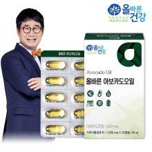 올바른건강 아보카도오일캡슐 1박스(1개월분)