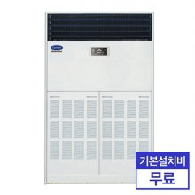 중대형 스탠드 냉난방기 CPV-Q2205KX (냉방200㎡ / 난방155.7㎡) [전국기본설치무료]
