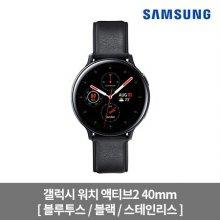 [예약판매] [2차수량] 갤럭시 워치 액티브2 40mm [ 블루투스/ 블랙/ 스테인리스 ]