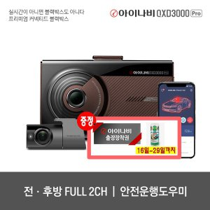 QXD3000PRO_CP(64GB)