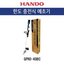 한도 충전 예초기 GPRO-40BC 40V 5A 4.7kg 280분작동