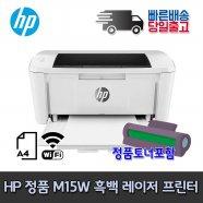 [L.POINT 3000점 증정] HP M15w 흑백레이저 프린터 토너포함