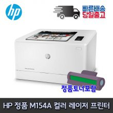 HP M154a 컬러레이저 프린터 인쇄 토너포함