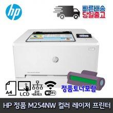[5%히든쿠폰]HP M254nw 컬러레이저 프린터 유무선네트워크 지원