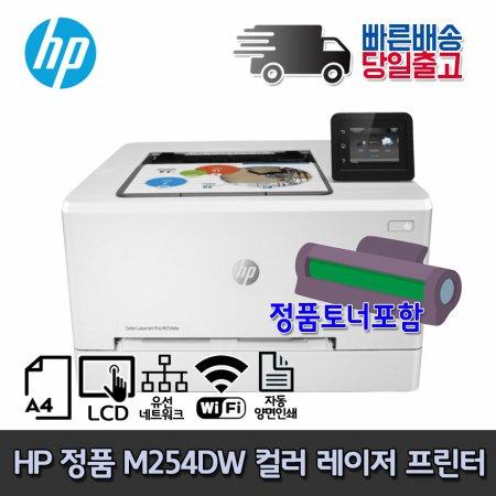 HP M254dw 컬러레이저 프린터 자동양면 유무선네트워크