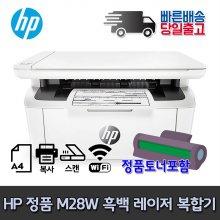 [L.POINT 4000점 증정] HP M28w 흑백레이저 복합기 프린터 인쇄 복사 스캔 무선