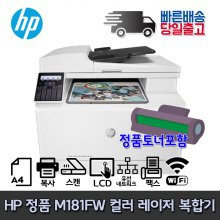 HP M181fw 컬러레이저 복합기 프린터 팩스 무선네트워크