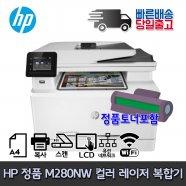 [L.POINT 10000점 증정] HP M280nw 컬러레이저 복합기 프린터 유무선네트워크