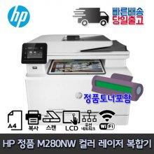 [5%히든쿠폰]HP M280nw 컬러레이저 복합기 프린터 유무선네트워크