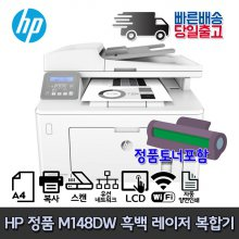 [L.POINT 7000점 증정] M148dw 흑백레이저 복합기 프린터 자동양면 유무선