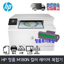 [L.POINT 9000점 증정] M180n 컬러레이저 복합기 프린터 유선네트워크
