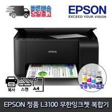 [L.POINT 4000점 증정] 엡손 L3100 무한잉크 복합기 인쇄,복사,스캔 잉크포함